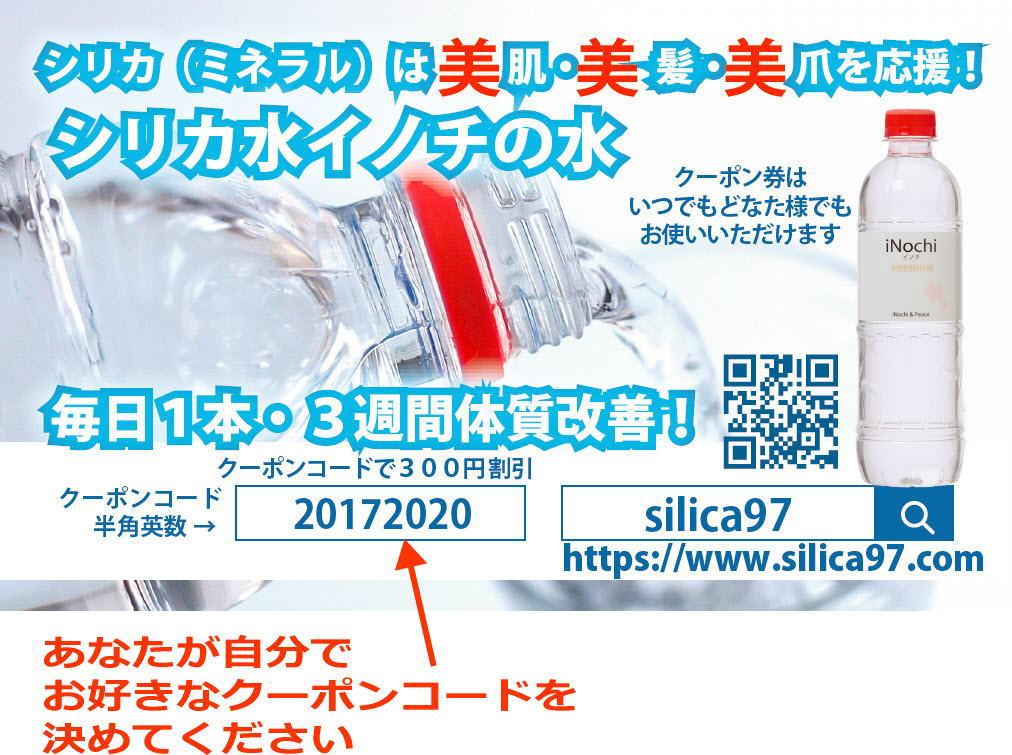 シリカ水クーポン券イメージ画像