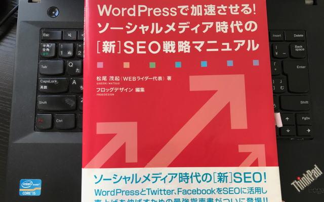 賢威テンプレート副教材のお薦め。アフィリエイトやネットビジネスをするなら、SEOを勉強するなら座右の銘にして欲しい2冊!