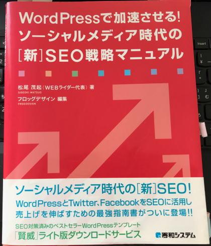 WordPressで加速させるソーシャルメディア時代の[新]SEO戦略マニュアルイメージ画像