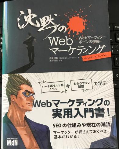沈黙のWebマーケティングイメージ画像