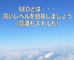 SEO検索エンジン最適化イメージ画像