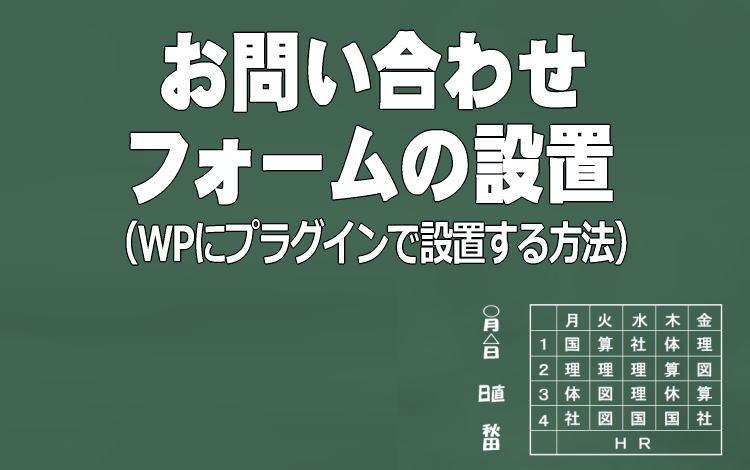 お問い合わせフォームの設置WPプラグイン