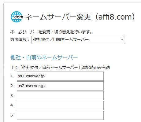 ネームサーバーの設定のイメージ画像