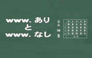 www.の有り・無しを統一する方法【初心者】向き【203/600】