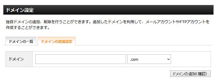 Xサーバードメイン追加設定
