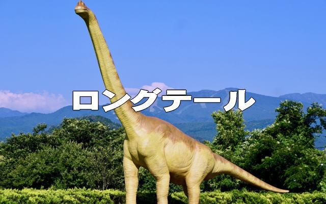 ロングテール恐竜イメージ画像