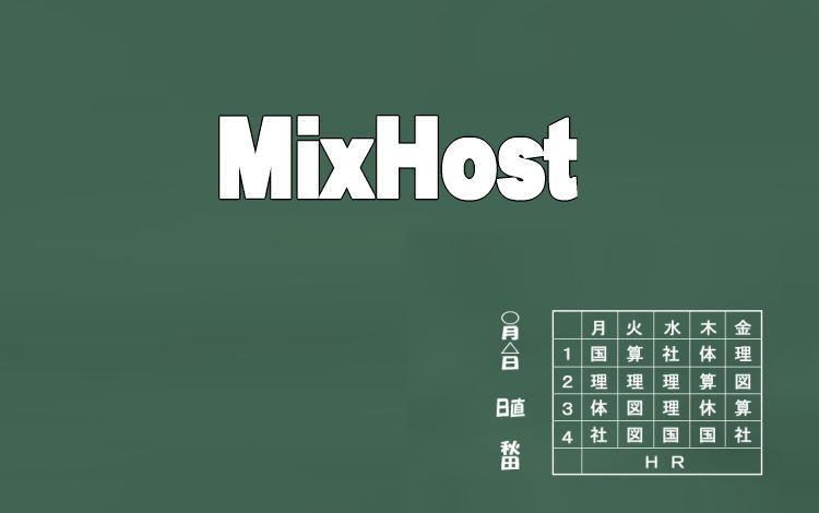 MixHostイメージ画像