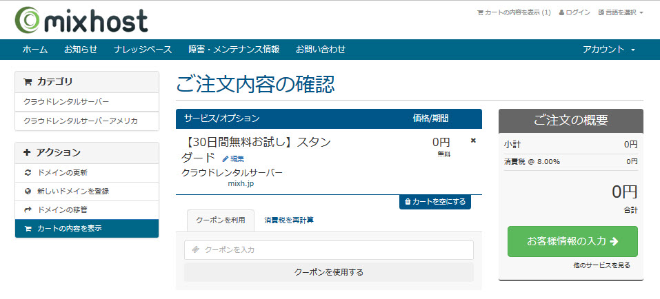 MixHost申込み画面の画像