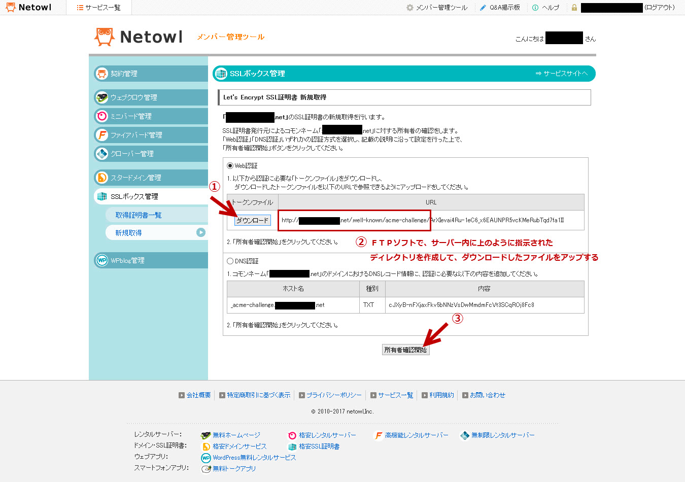 無料SSL証明書設定イメージ画像