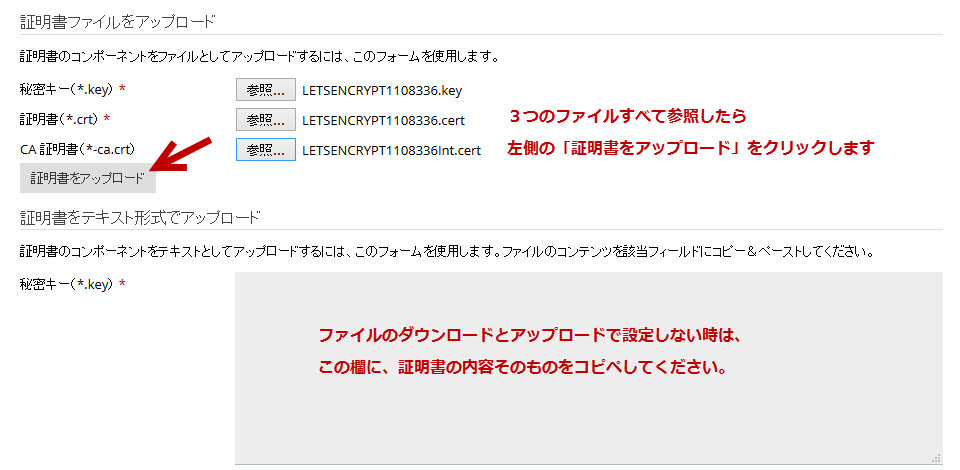 無料SSL証明書アップロードイメージ画像