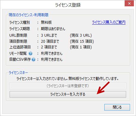 GRCライセンス登録イメージ画像