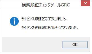 GRCライセンスキー登録イメージ画像