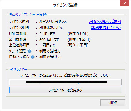GRCライセンス登録完了画面イメージ画像