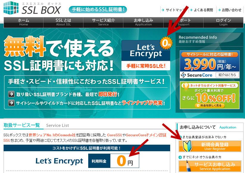 SSL証明書取得イメージ画像