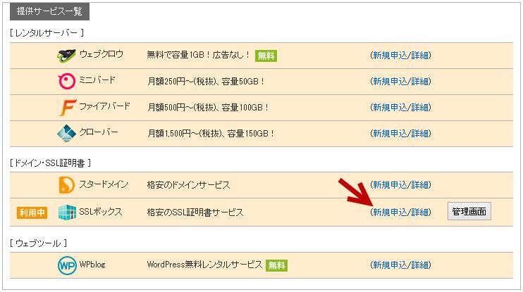 無料SSL化申込みイメージ画像