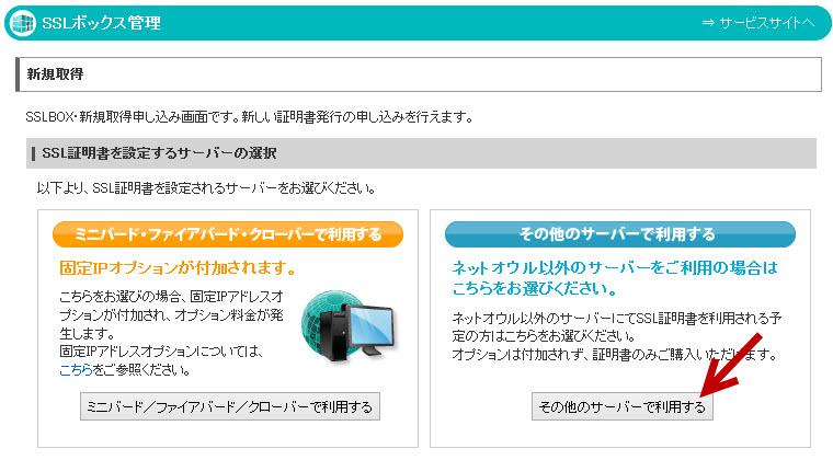 無料SSL証明書イメージ画像
