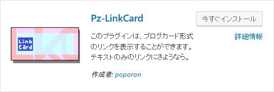 プラグインPz-Cardイメージ画像