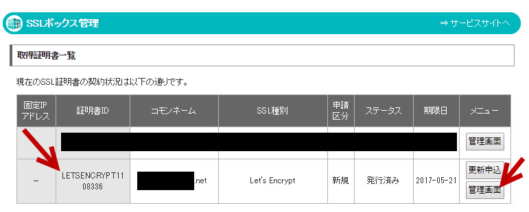 無料SSL証明書をサーバーに設置するイメージ画像