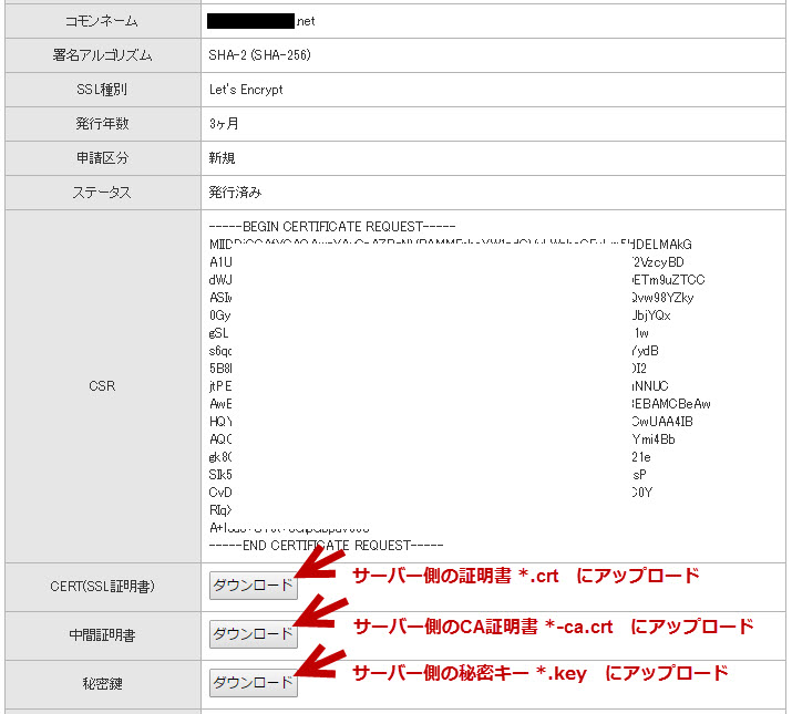 無料SSL証明書ダウンロードイメージ画像