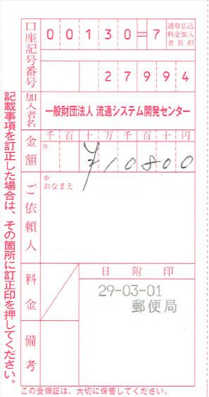 GS1事業者コード申請料の領収書イメージ画像