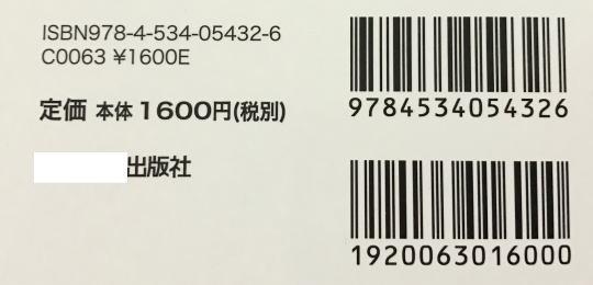 ISBNコードイメージ画像