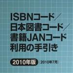 ISBNイメージ画像