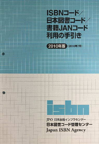 ISBNコード申請イメージ画像