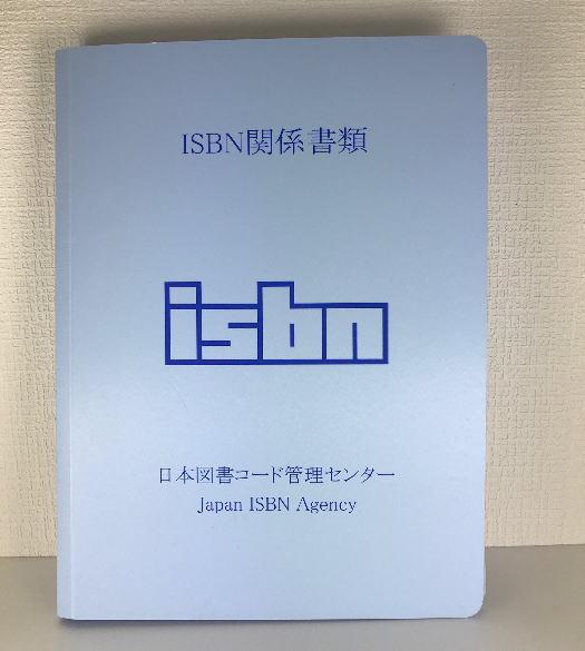 ISBNコード登録ファイルイメージ画像