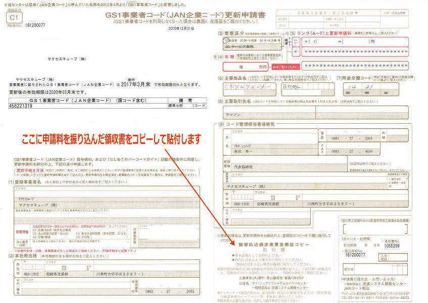 GS1事業者コード申請書イメージ画像