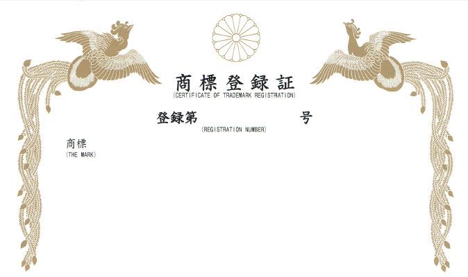 商標登録証イメージ画像