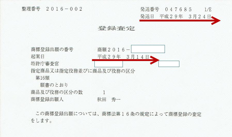 登録査定通知イメージ画像
