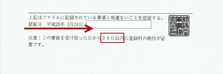 登録査定の通知書イメージ画像