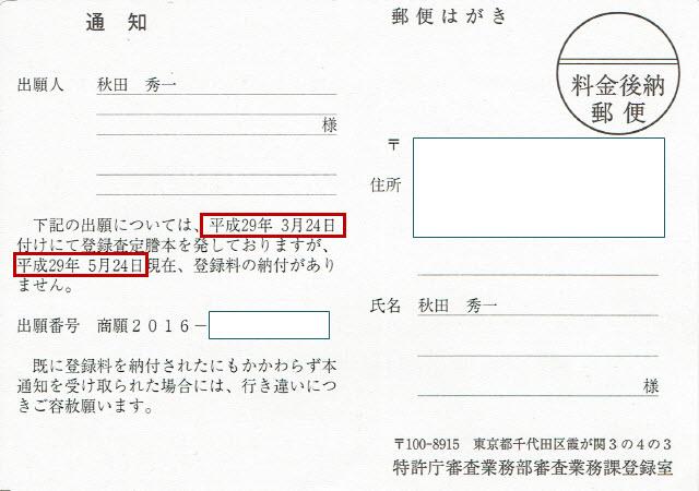 商標登録料納付についての葉書イメージ画像