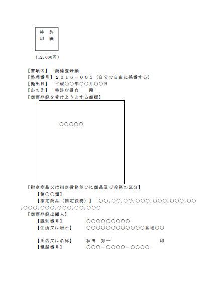 商標登録出願書類イメージ画像
