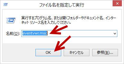 ファイル名を指定して実行イメージ画像