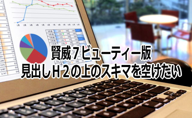 賢威7カスタマイズイメージ画像