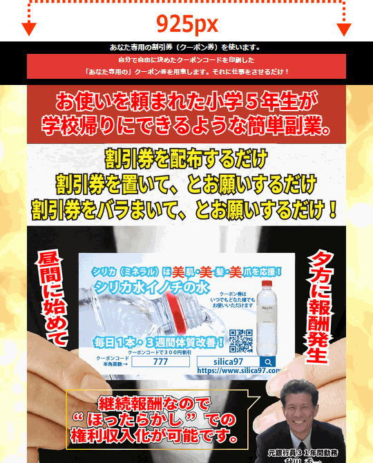 賢威カスタマイズ・セールスレターページ・ランディングページイメージ画像