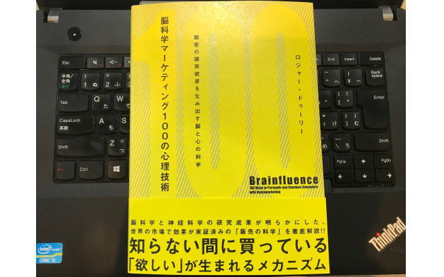 脳科学マーケティング100の心理技術イメージ画像