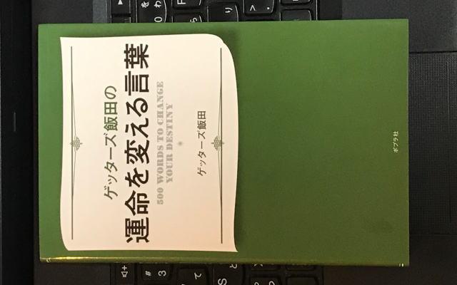 ゲッターズ飯田の運命を変える言葉イメージ画像