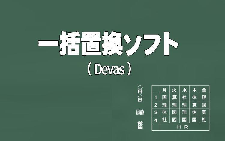 一括置換ソフト Devas イメージ画像