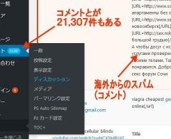 コメント管理画面イメージ画像