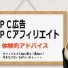 元銀行員でネット通販運営者が教える体験的PPC広告の話。PPCアフィリエイトに取り組む人への老婆心的アドバイス