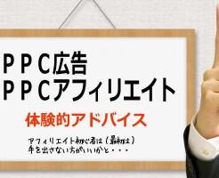 PPC広告・PPCアフィリエイト説明イメージ画像