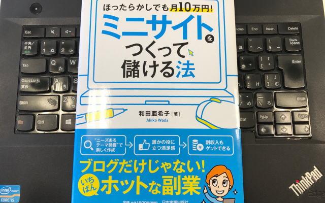 ほったらかしで月10万円! ミニサイトをつくって儲ける法イメージ画像