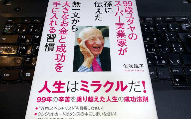 99歳ユダヤ人のスーパー実業家が孫に伝えた無一文から大きな金と成功を手に入れる習慣イメージ画像