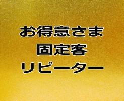黄金律ゴールデンルールのイメージ画像