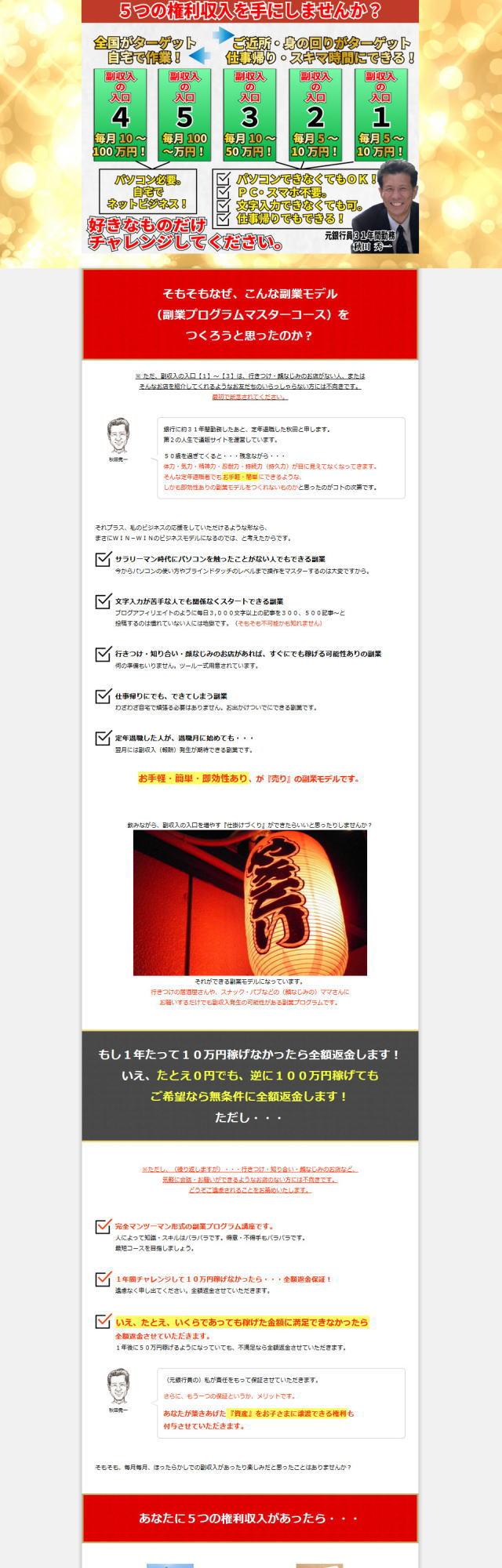 プロダクトローンチ・セールスレターのイメージ画像