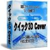 アフィリエイトや情報商材販売で3Dのイメージ画像を簡単につくれるお手軽ソフト・『クイック3D Cover』はお薦め。