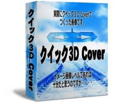 アフィリエイトや情報販売のイメージ画像作成に便利なクイック3D Coverのイメージ画像