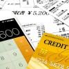 元金均等と元利均等での金利計算(とアドオン方式)、いちばんお得なのは?・・・初めての借金(ローン)・クレジットカードを利用する人は自分で計算してみると人生観が違ってくる!